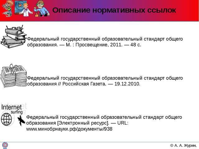 Описание нормативных ссылок Федеральный государственный образовательный станд...