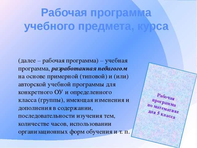 Рабочая программа учебного предмета, курса (далее – рабочая программа) – учеб...