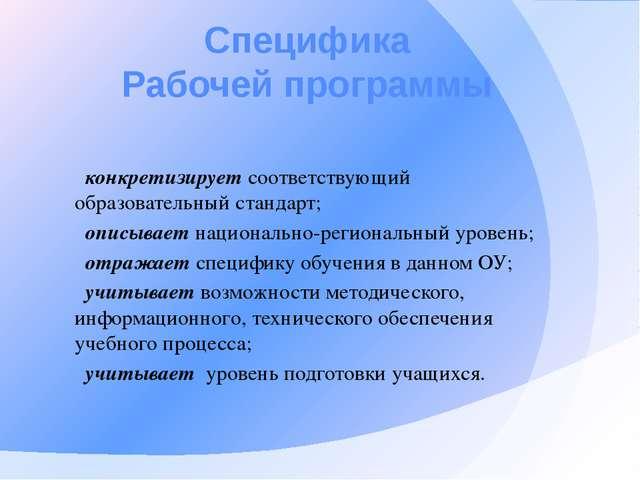 Специфика Рабочей программы конкретизирует соответствующий образовательный ст...