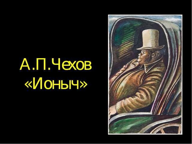 А.П.Чехов «Ионыч»