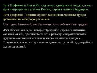 Петя Трофимов и Аня любят сад не как «дворянское гнездо», а как один из прекр