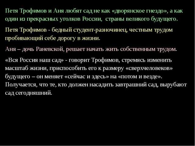 Петя Трофимов и Аня любят сад не как «дворянское гнездо», а как один из прекр...