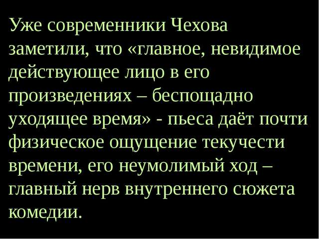 Уже современники Чехова заметили, что «главное, невидимое действующее лицо в...