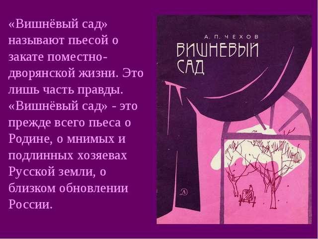 «Вишнёвый сад» называют пьесой о закате поместно-дворянской жизни. Это лишь ч...