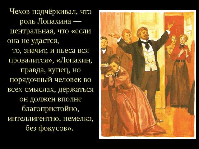 Чехов подчёркивал, что роль Лопахина — центральная, что «если она не удастся,...