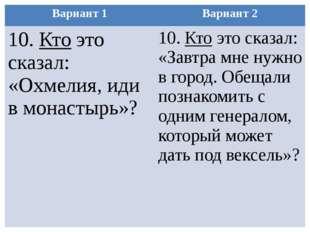Вариант 1 Вариант 2 10.Ктоэто сказал: «Охмелия, иди в монастырь»? 10.Ктоэто с
