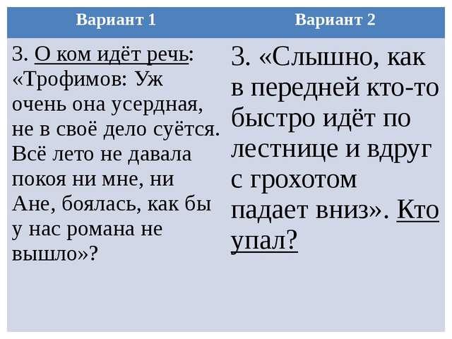 Вариант 1 Вариант 2 3.О ком идёт речь: «Трофимов: Уж очень она усердная, не в...