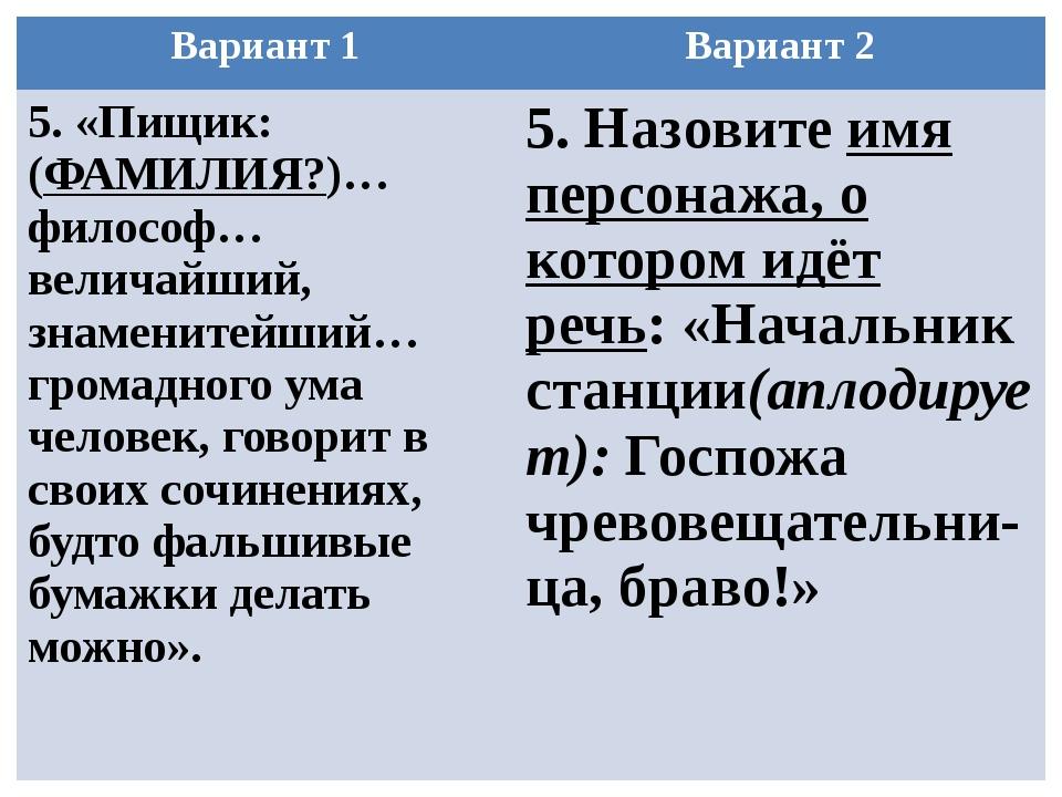 Вариант 1 Вариант 2 5.«Пищик: (ФАМИЛИЯ?)… философ… величайший, знаменитейший…...