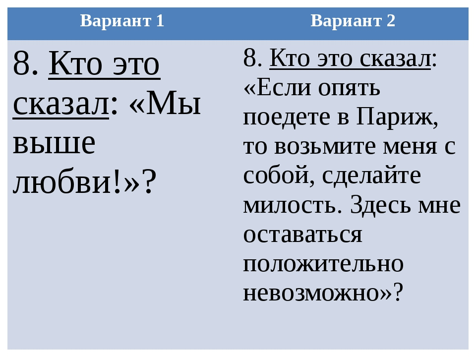 Вариант 1 Вариант 2 8.Кто это сказал: «Мы выше любви!»? 8.Кто это сказал: «Ес...