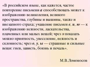 М.В.Ломоносов «В российском языке, как кажется, частое повторение письмени а