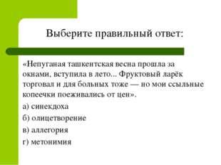 Выберите правильный ответ: «Непуганая ташкентская весна прошла за окнами, вст