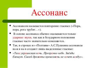 Ассонанс Ассонансом называется повторение гласных («Пора, пора, рога трубят…