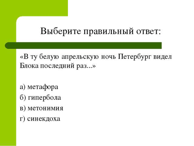 Выберите правильный ответ: «В ту белую апрельскую ночь Петербург видел Блока...