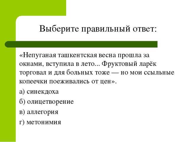 Выберите правильный ответ: «Непуганая ташкентская весна прошла за окнами, вст...