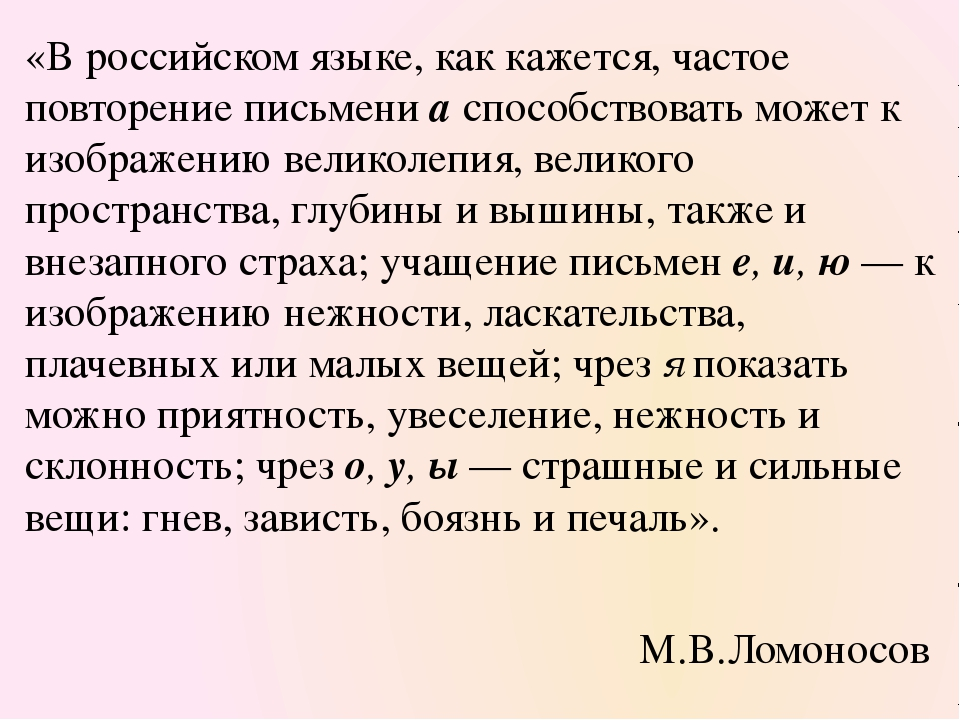 М.В.Ломоносов «В российском языке, как кажется, частое повторение письмени а...