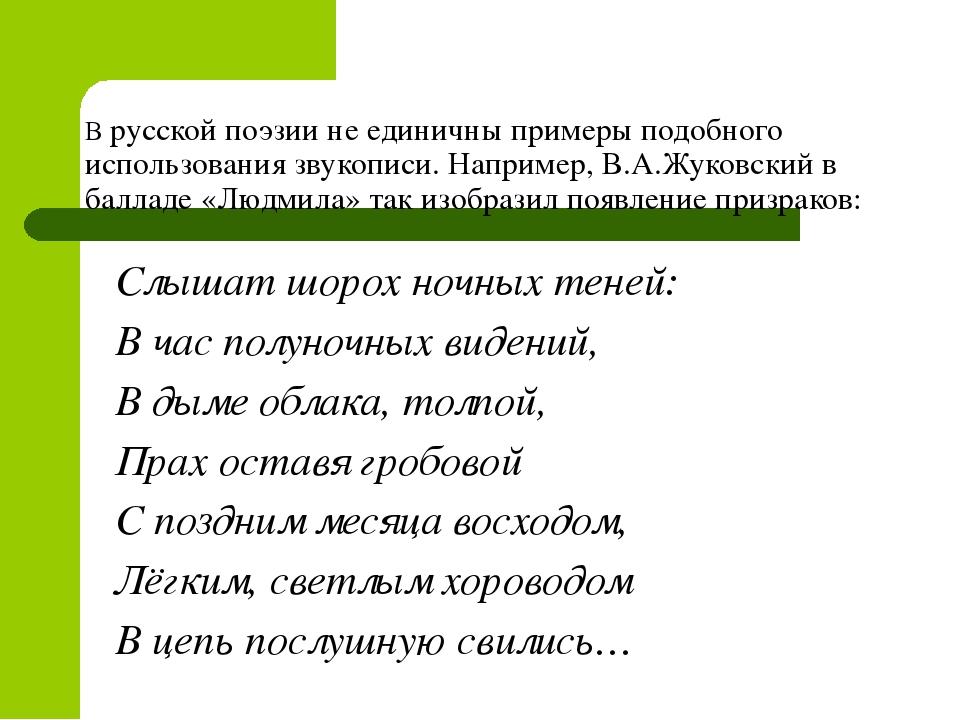 В русской поэзии не единичны примеры подобного использования звукописи. Напр...