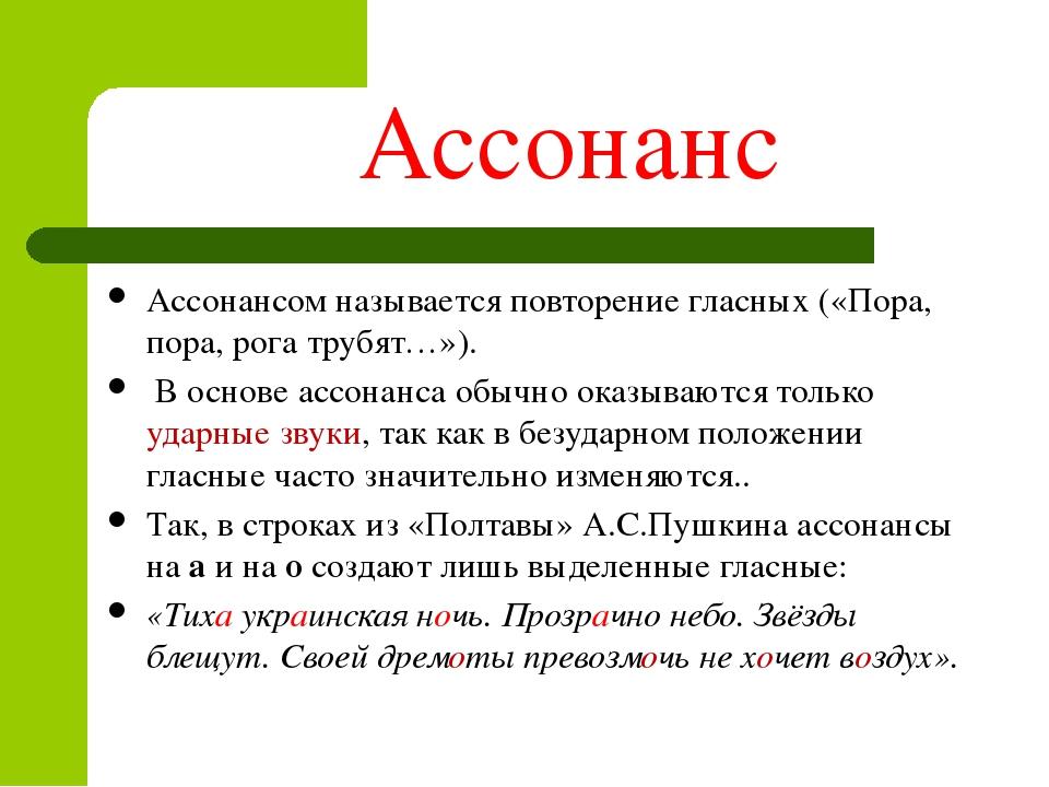 Ассонанс Ассонансом называется повторение гласных («Пора, пора, рога трубят…...