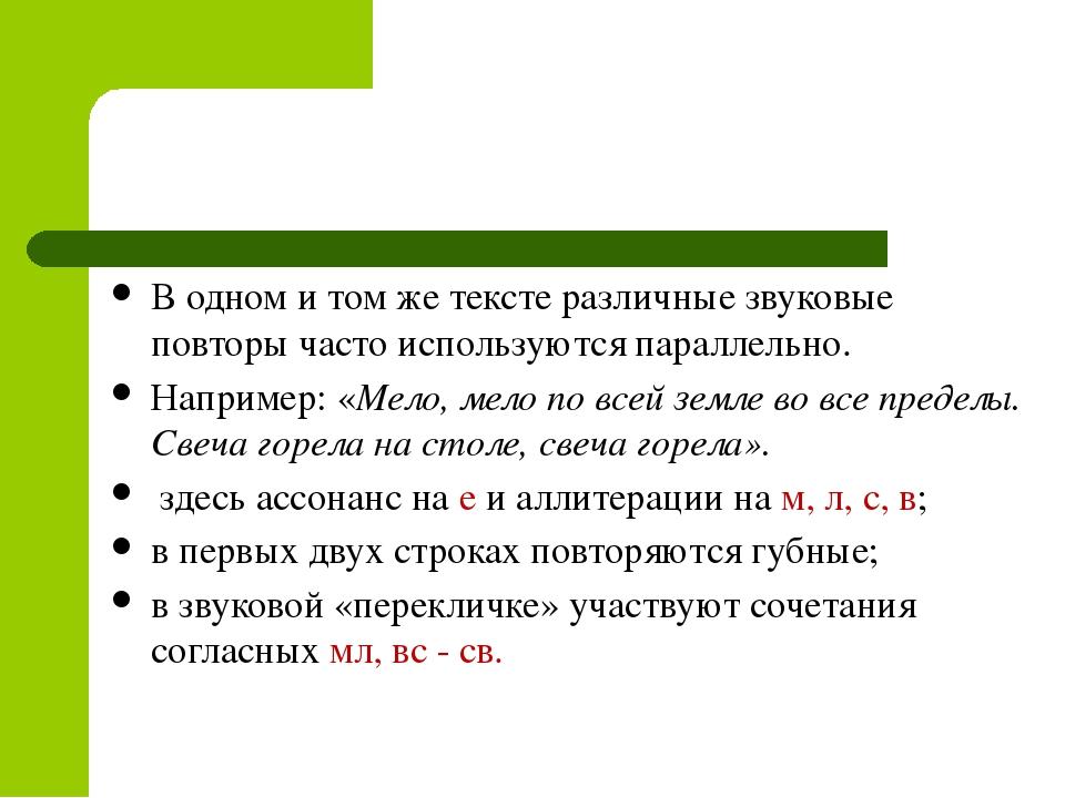В одном и том же тексте различные звуковые повторы часто используются паралле...