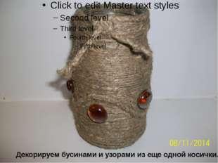 Декорируем бусинами и узорами из еще одной косички.