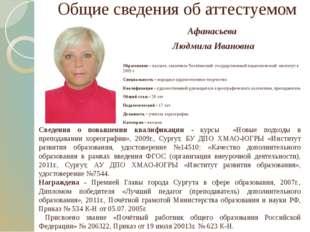 Общие сведения об аттестуемом Афанасьева Людмила Ивановна Образование – высше