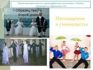 Посвящение в гимназисты Творческая деятельность хореографического коллектива