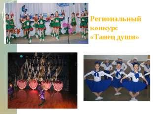 Региональный конкурс «Танец души»