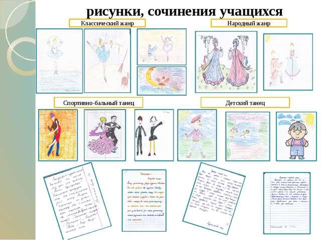 рисунки, сочинения учащихся Классический жанр Народный жанр Спортивно-бальны...