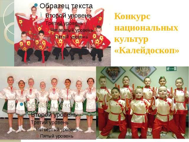 Конкурс национальных культур «Калейдоскоп»