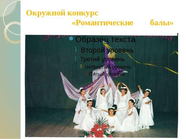 Окружной конкурс «Романтические балы»