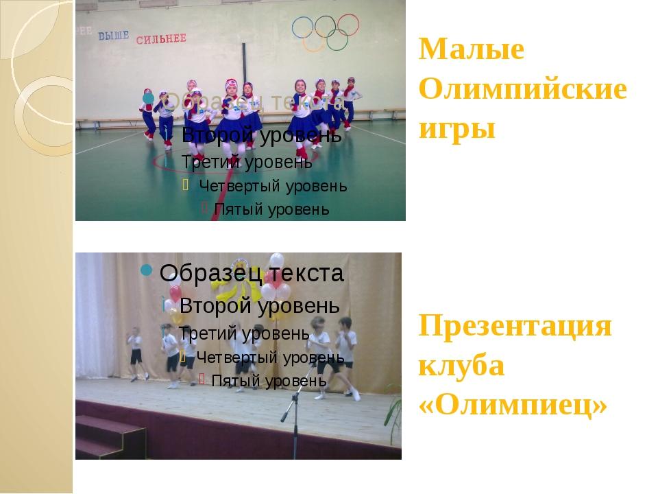 Малые Олимпийские игры Презентация клуба «Олимпиец»