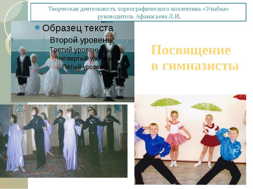 Посвящение в гимназисты Творческая деятельность хореографического коллектива...