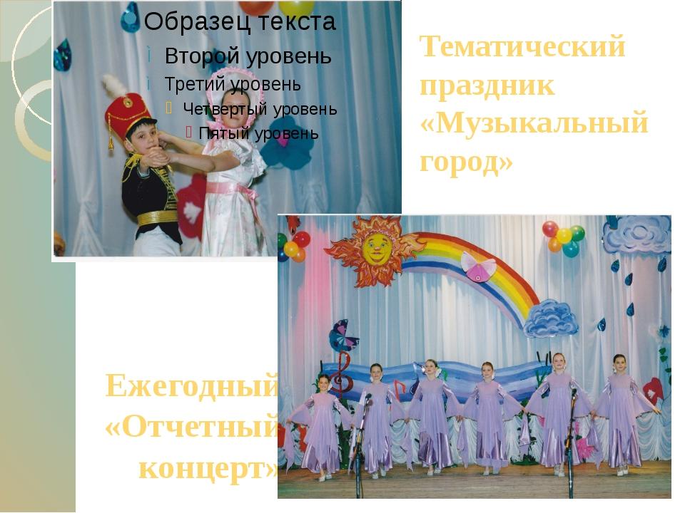Тематический праздник «Музыкальный город» Ежегодный «Отчетный концерт»