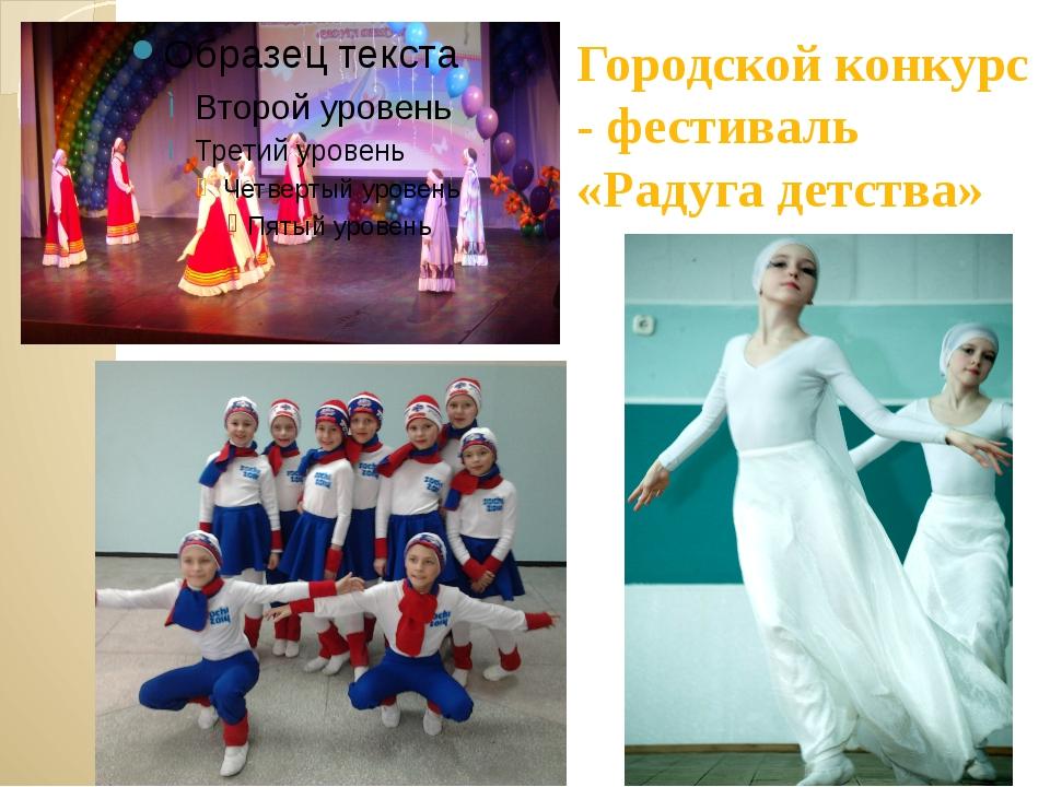 Городской конкурс - фестиваль «Радуга детства»