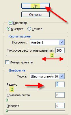 http://www.photoshopsunduchok.ru/images/stories/2013/obrabotka-foto/glubina-rezkosti-v-photoshope/12.jpg