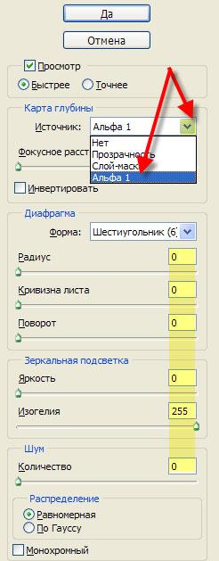 http://www.photoshopsunduchok.ru/images/stories/2013/obrabotka-foto/glubina-rezkosti-v-photoshope/9.jpg