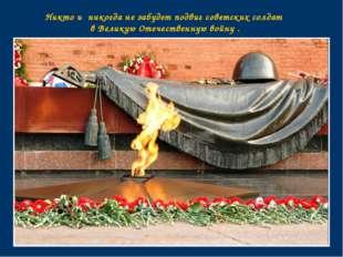 Никто и никогда не забудет подвиг советских солдат в Великую Отечественную во