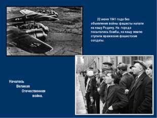 Началась Великая Отечественная война. 22 июня 1941 года без объявления войны