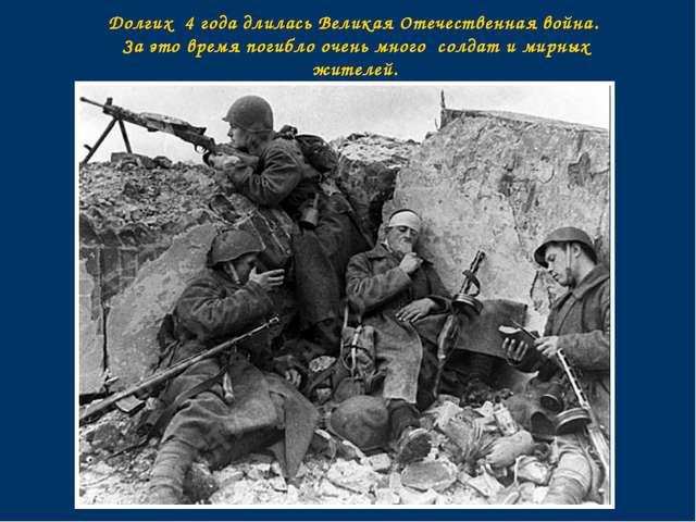Долгих 4 года длилась Великая Отечественная война. За это время погибло очень...