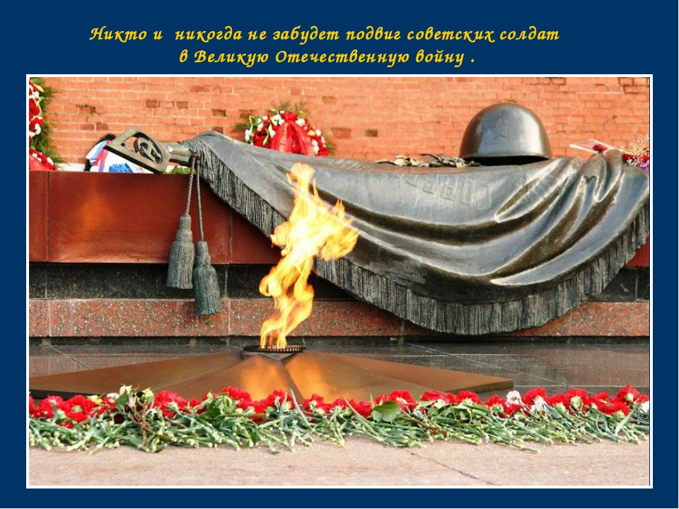 Никто и никогда не забудет подвиг советских солдат в Великую Отечественную во...