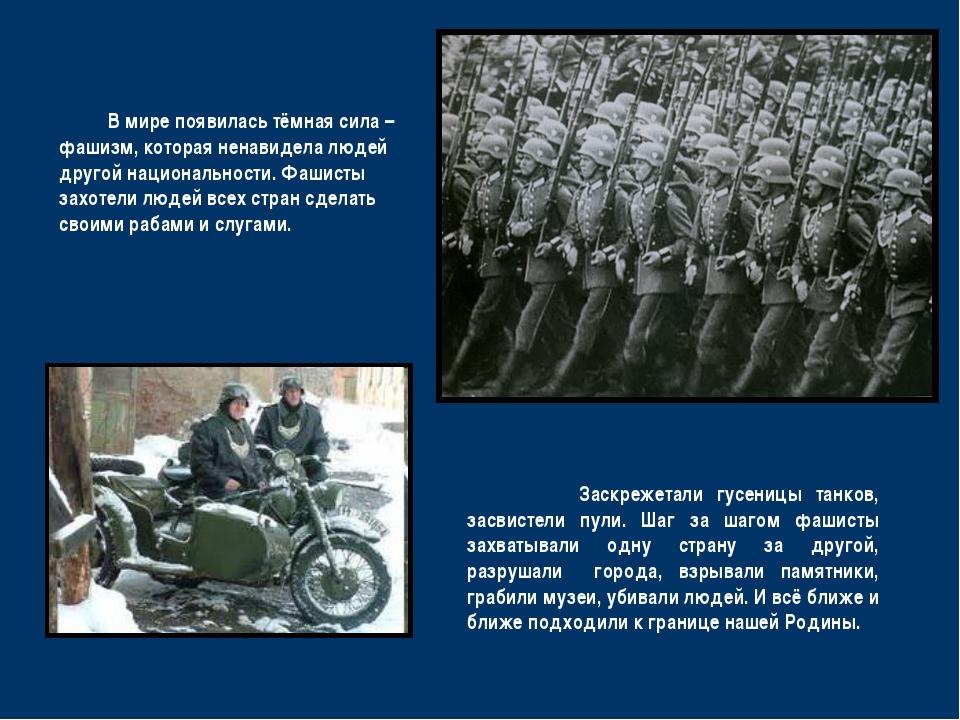 В мире появилась тёмная сила – фашизм, которая ненавидела людей другой нацио...