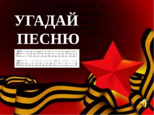 УГАДАЙ ПЕСНЮ