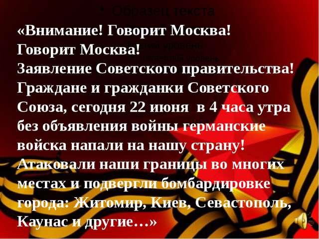 «Внимание! Говорит Москва! Говорит Москва! Заявление Советского правительства...