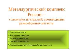 Металлургический комплекс России – совокупность отраслей, производящих разноо