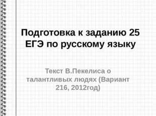 Подготовка к заданию 25 ЕГЭ по русскому языку Текст В.Пекелиса о талантливых
