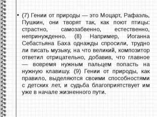 (7) Гении от природы — это Моцарт, Рафаэль, Пушкин, они творят так, как поют