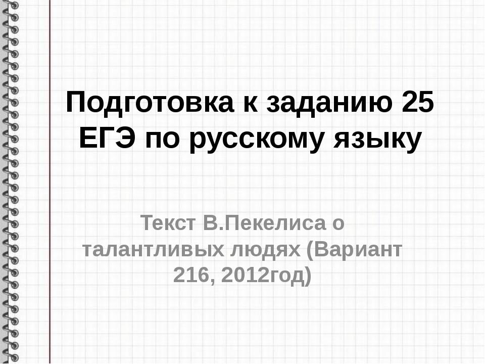 Подготовка к заданию 25 ЕГЭ по русскому языку Текст В.Пекелиса о талантливых...