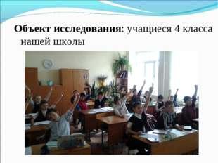 Объект исследования: учащиеся 4 класса нашей школы