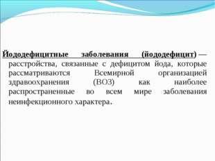 Йододефицитные заболевания (йододефицит)— расстройства, связанные с дефицито