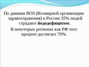 По данным ВОЗ (Всемирной организации здравоохранения) в России 35% людей стра