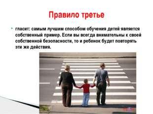 гласит: самым лучшим способом обучения детей является собственный пример. Есл